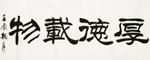 王兆祥书法《厚德载物》:增厚美德,容载万物!