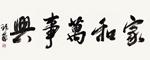 陈玖成书法《家和万事兴》:家庭和睦,事业兴旺!