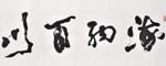 史诗龙8国际客户端《海纳百川》:修身养性,开阔心胸!