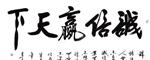 李成连书法《诚信赢天下》:诚信为本,共创双赢!