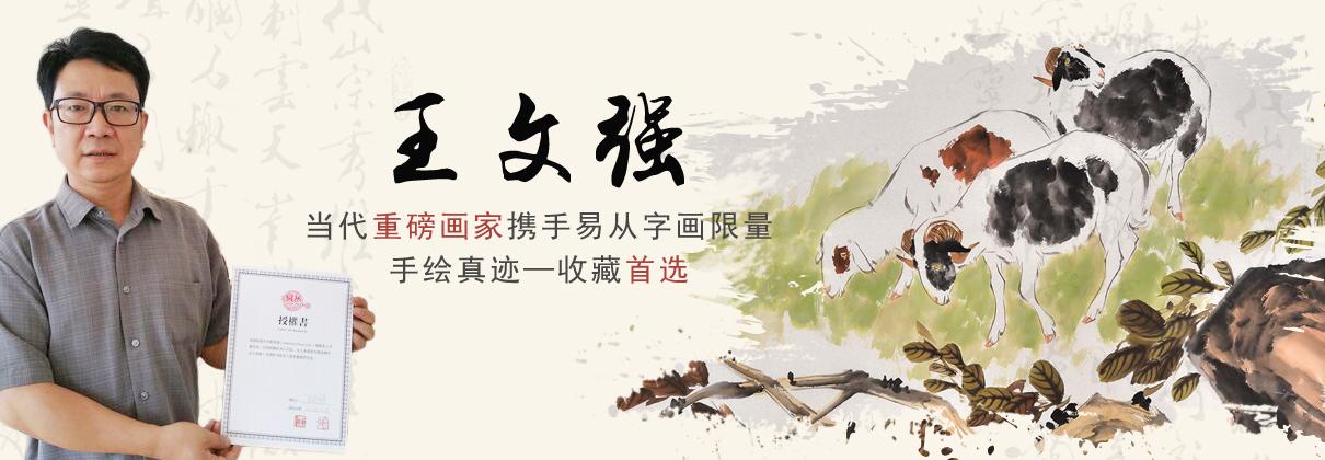 當代最具影響力.收藏價值的動物畫名家王文強