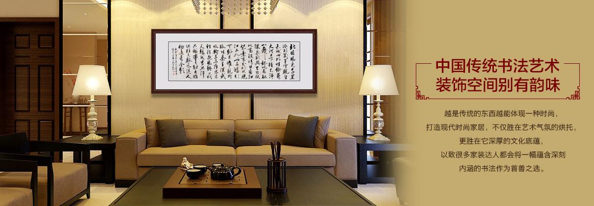 中国传统书法艺术,装饰空间别有韵味!