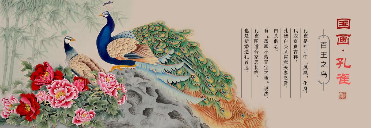 国画孔雀 孔雀牡丹图