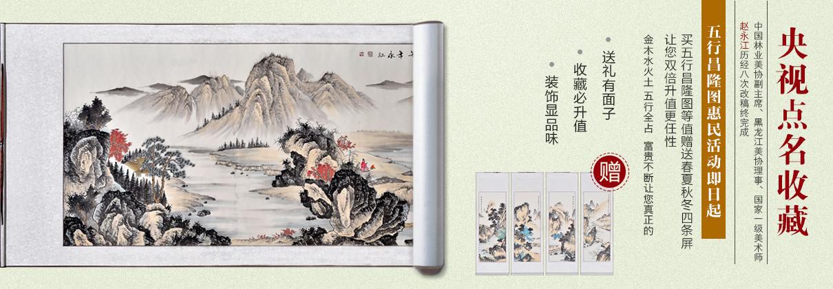 赵永江五行昌隆图