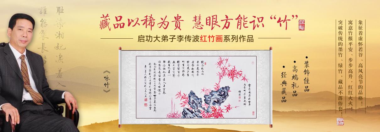 李傳波紅竹畫,經典藏品、高端禮品、裝飾佳品。