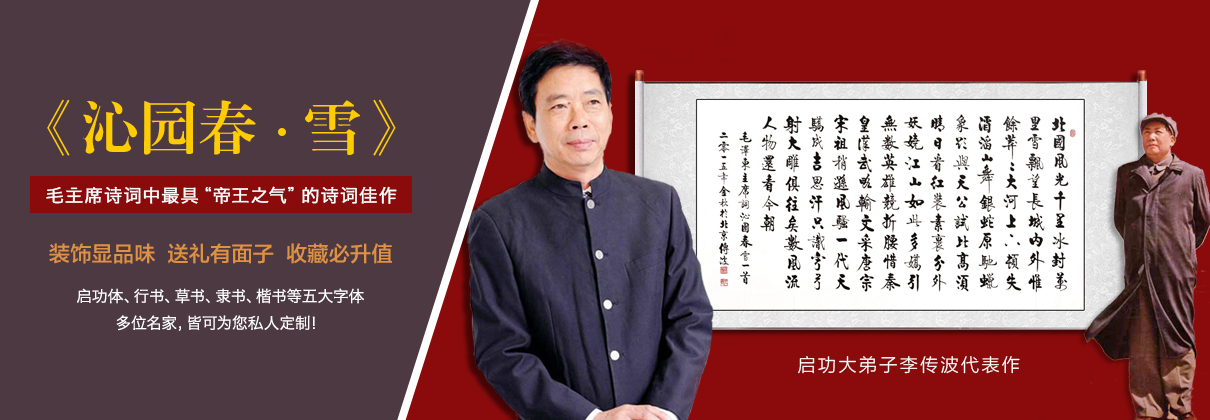 启功大弟子李传波代表作《沁园春雪》。