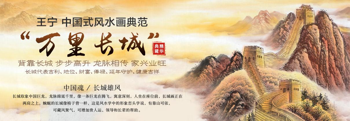 王寧萬里長城山水畫