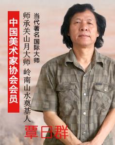 中美協畫家覃日群