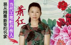 易從網新簽約畫家蕭紅