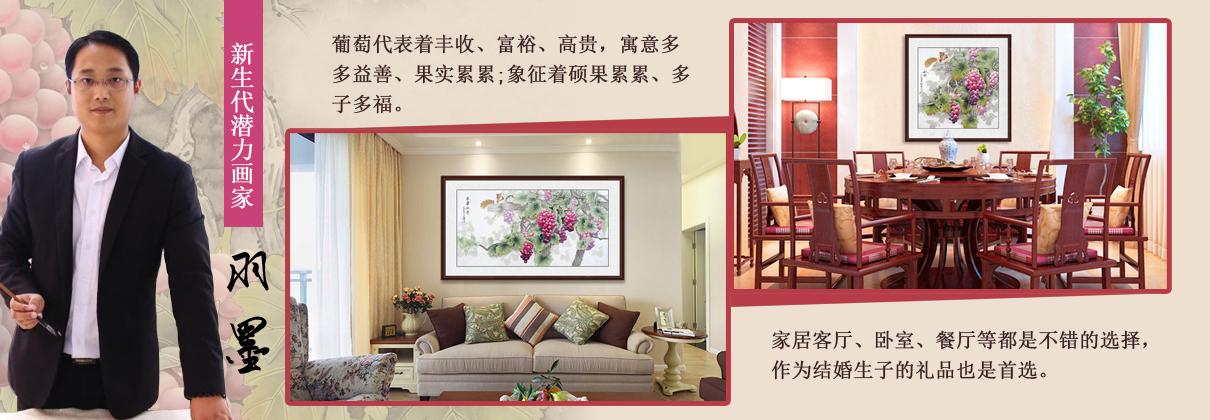 多子多福、碩果累累葡萄圖,家居裝飾畫好選擇