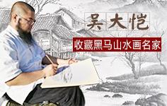 吳大愷當代知名山水畫名家,在青綠,水墨,雪景山水建樹頗高!