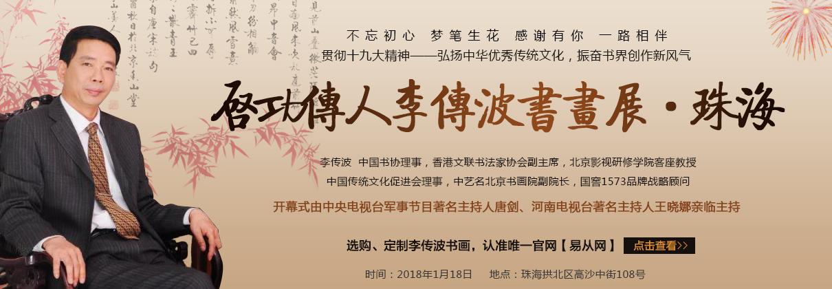 启功传人李传波书画展——走进珠海!