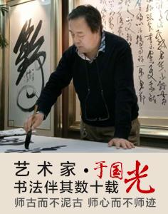 當代書畫藝術家于國光——師古而不泥古、師心而不師跡