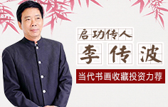 當代書畫收藏投資力薦——啟功傳人李傳波