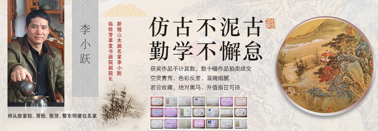 李小躍山水畫真跡,獨立藝術風格,收藏不容錯過!