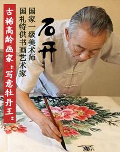 """""""寫意牡丹王""""————古稀畫家石開"""