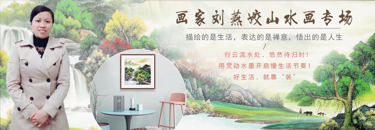 劉燕姣女士用細膩筆觸展現靈動山水,收藏裝飾皆相宜!