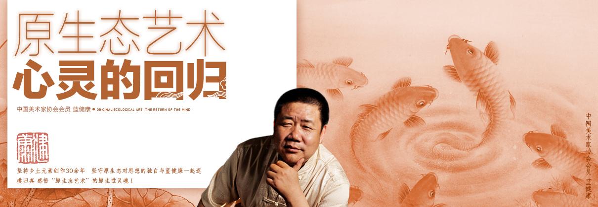中美協會員藍健康工筆魚王。
