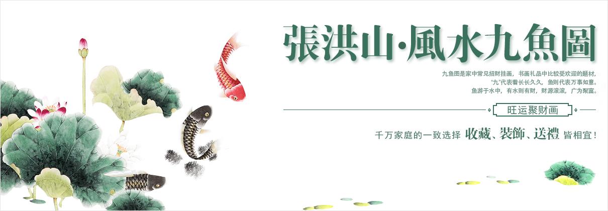 張洪山工筆九魚圖