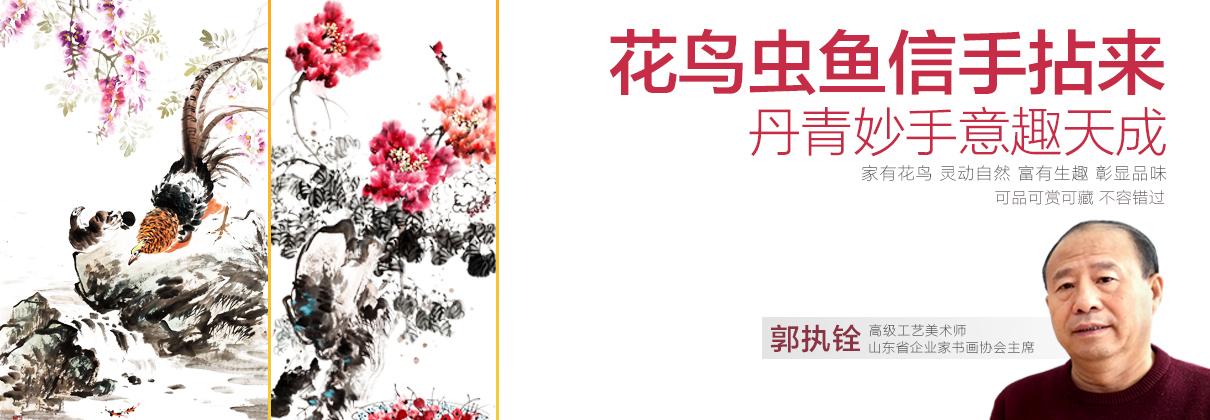 郭执铨,当代实力派写意花鸟画家,丹青妙笔,意趣天成!