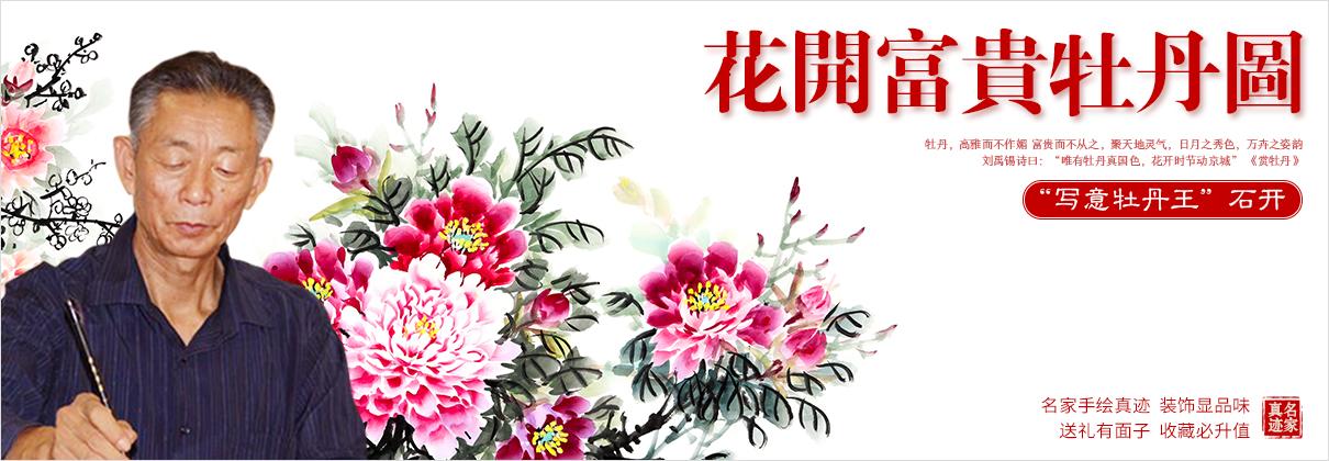 """""""寫意牡丹王""""石開"""