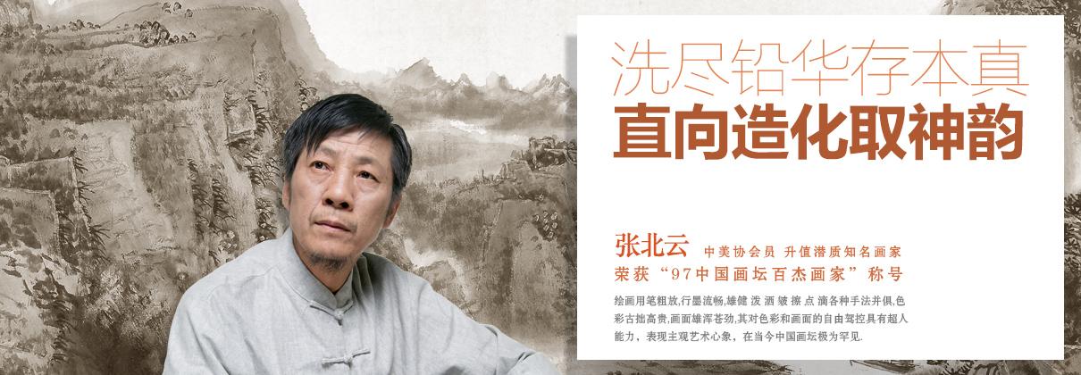 中國百杰畫家 張北云國畫山水作品《松石濺瀑》