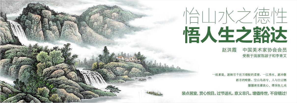 中美協畫家趙洪霞