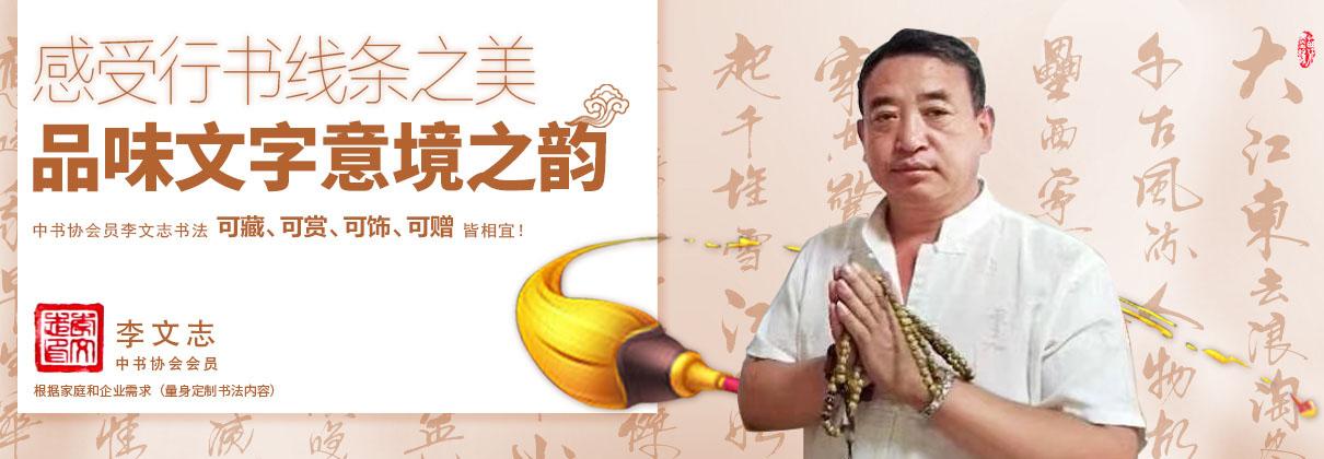 中書協會員李文志書法——可藏、可賞、可飾、可贈