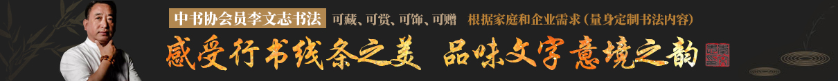 李文志行書書法