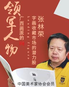 廣西畫派領軍人物、中國美術家協會會員——畫家張林榮