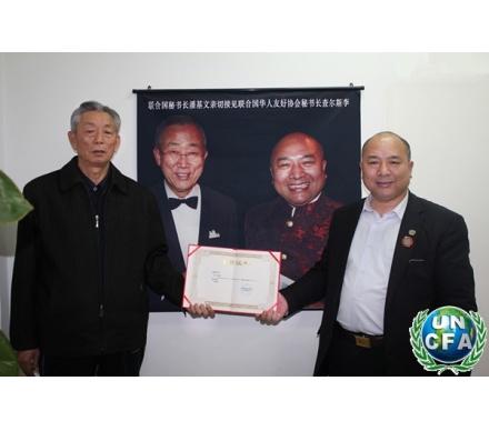 聯合國華人友好協會秘書長查爾斯·李為專業畫家張佩華先生頒發收藏證書