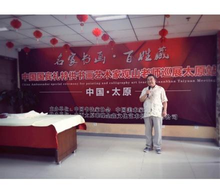 觀山在其書法巡展太原站發表演講