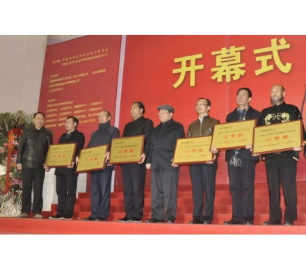在北京舉辦的中國榜書作品展獲得二等獎