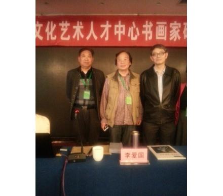 與著名人物畫家、北京大學藝術學院教授李愛國(右一)先生合影