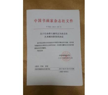 任薛大庸為中國書畫家雜志藝術顧問