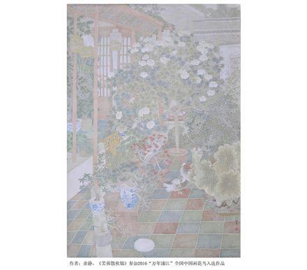 2016年獲獎作品《芙蓉散秋錦》