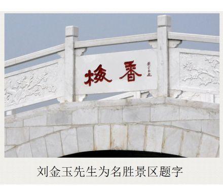 劉金玉為名勝景區題字