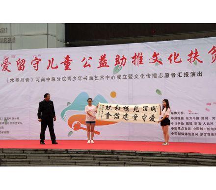 """石榮祿參加""""關愛留守兒童""""一公益助推文化扶貧活動儀式"""
