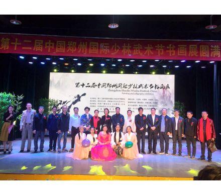 石榮祿參加第十二屆中國鄭州國際少林武術節書畫展