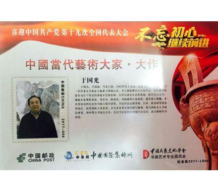中國當代藝術家于國光