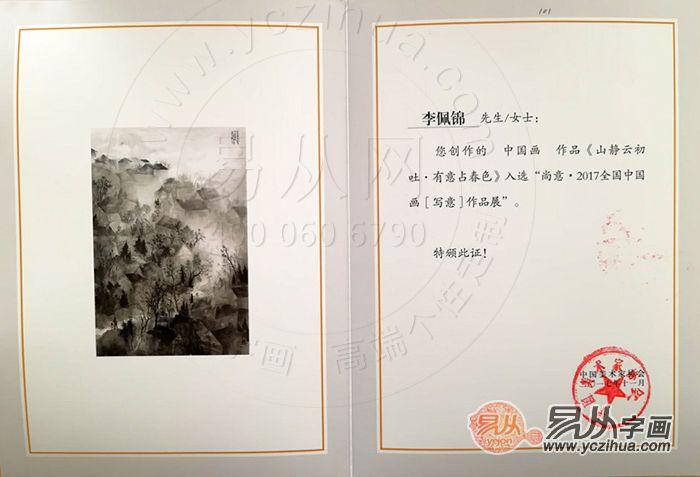 有意占春色》入选尚意中国画作品展图片