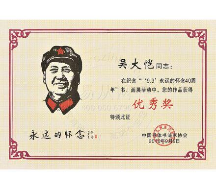 吳大愷獲獎證書