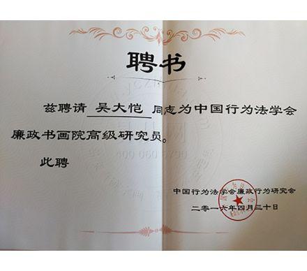 中國行為法學會廉 政書畫院高級研究員