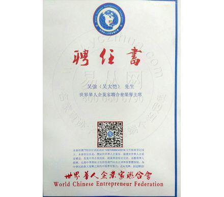 世界華人企業家聯合會榮譽主席