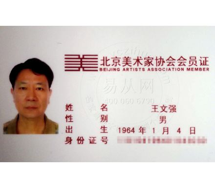 北京美術家協會會員證
