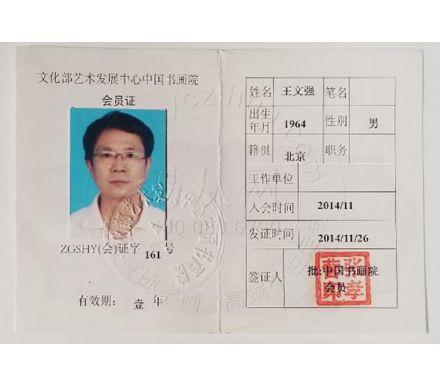 王文強中國書畫院會員證
