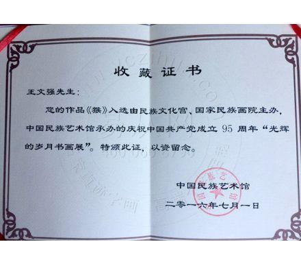 中國民族藝術館收藏證書