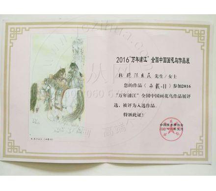 《承載-Ⅱ》入圍全國中國畫花鳥作品展