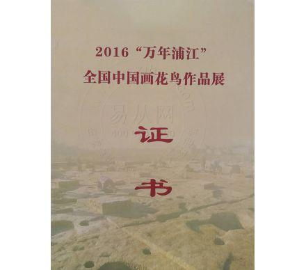 入圍2014萬年浦江中國畫展