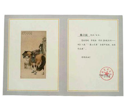 《承載-Ⅳ》入選泰山之尊全國中國畫油畫展